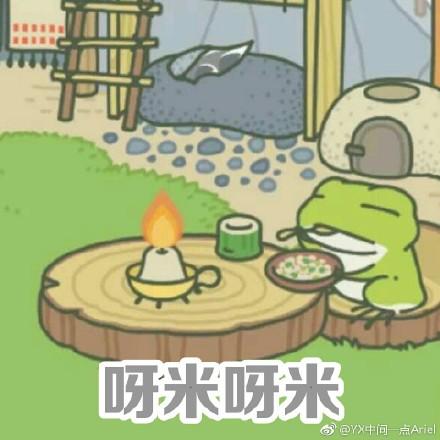 旅行青蛙表情包