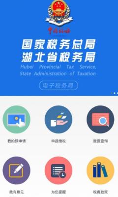 湖北税务官方版(电子税务局)