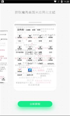 5  爱老婆文字壁纸制作手机版app下载,好玩的壁纸软件,用户也可以自