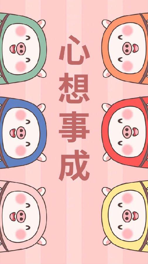 2019猪年大吉图片大全