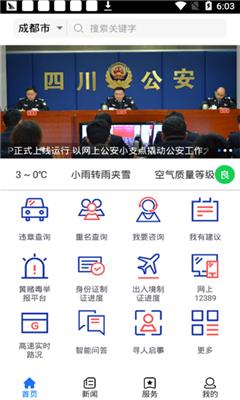 四川公安app