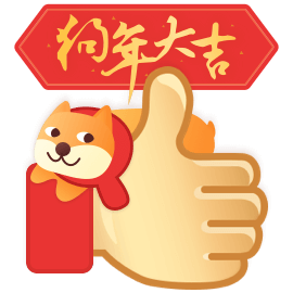2018狗年点赞系列表情包图片