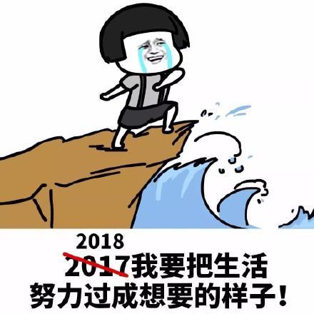 目标头2018新年表情鸡斗图表情包吃系列蘑菇图片