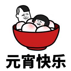 佳节头元宵表情需要补脑可爱表情包搞笑蘑菇图片