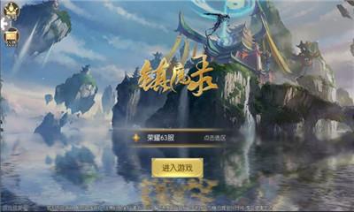 镇魔录是一款东方玄幻战斗冒险rpg手游,苍龙觉醒,终极五转,你将从一个