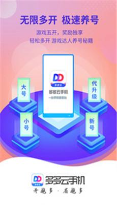 多多云手机官网版app开发网络公司