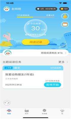 广州智慧阅读平台登录软件