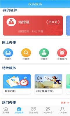 漳州通官网版app开发经验