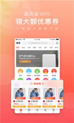 搜省购物软件app开发哪家靠谱
