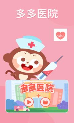 多多医院官网版app开发平台搭建