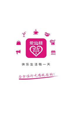 爱仙桃官方版app定制软件开发公司