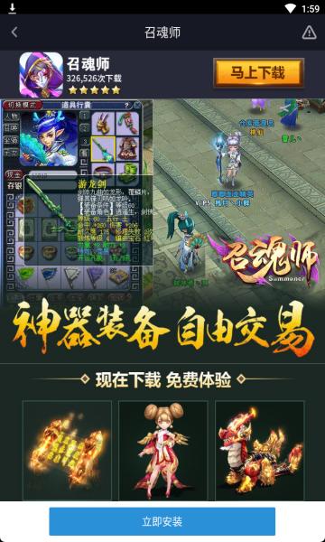 召魂师官网版