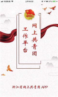 青春浙江官方版