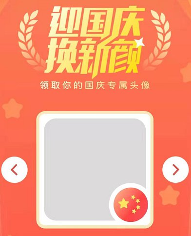 2019微信国庆专属头像怎么领  微信国旗头像怎么制作