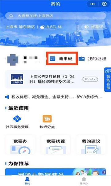 上海随申码app下载图片