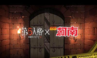 第五人格名侦探柯南联动版下载-第五人格x名侦探柯南版本