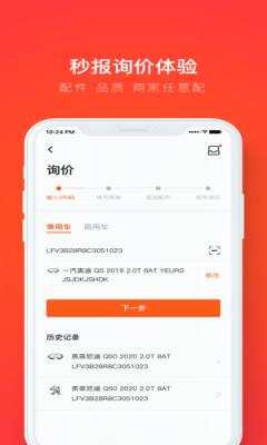 创配修理厂安卓版-创配修理厂app手机版 v1.0最新版