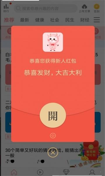 哪吒赚钱app下载-哪吒赚钱平台官方版 v1.0